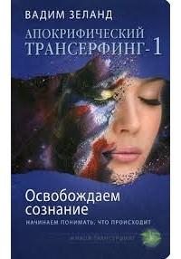 Вадим Зеланд - Апокрифический Трансерфинг-1. Освобождаем сознание. Начинаем понимать, что происходит