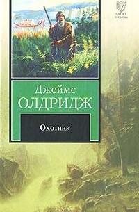 Джеймс Олдридж - Охотник
