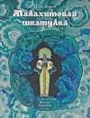 П. П. Бажов — Малахитовая шкатулка