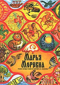 Книга кто иллюстрировал марья моревна