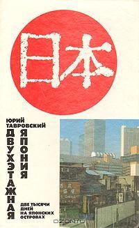 Юрий Тавровский - Двухэтажная Япония
