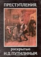 без автора - Преступления, раскрытые И. Д. Путилиным