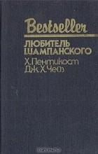 - Любитель шампанского (сборник)