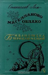 Магелланова хмара (книга)
