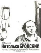 - Не только Бродский. Русская культура в портретах и анекдотах