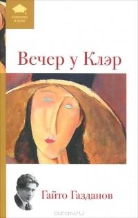 Гайто Газданов - Вечер у Клэр. Призрак Александра Вольфа (сборник)