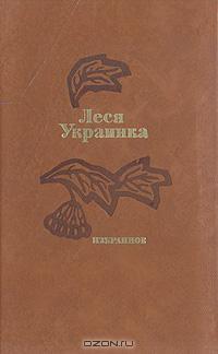 intimnaya-lirika-lesi-ukrainki-stihi