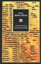 Клод Леви-Стросс - Структурная антропология