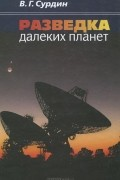 В. Г. Сурдин - Разведка далеких планет