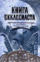 Ветхий Завет - Книга Екклесиаста