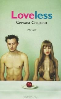 Симона Спарако - Loveless