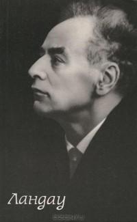 Майя Бессараб - Ландау