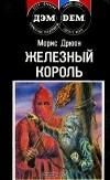 Морис Дрюон — Железный король