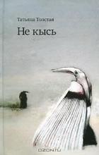 Татьяна Толстая - Не кысь