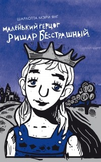 Шарлотта Мэри Янг - Маленький герцог Ришар Бесстрашный
