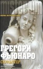 Грегори Фьюнаро - Скульптор