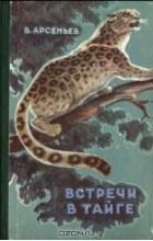 В. К. Арсеньев - Встречи в тайге