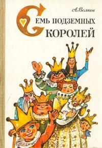 Андреев и хромов читать онлайн