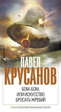 Павел Крусанов - Бом-бом, или Искусство бросать жребий