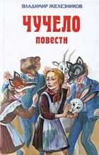 Владимир Железников - Чучело