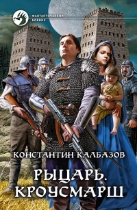 Константин Калбазов - Рыцарь. Кроусмарш