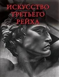 Ю. П. Маркин - Искусство Третьего рейха: архитектура, скульптура, живопись