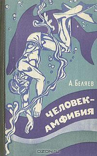 А. Беляев - Человек-амфибия