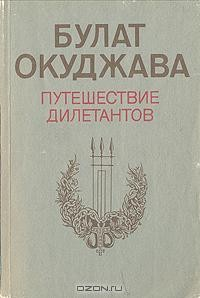 Булат Окуджава - Путешествие дилетантов