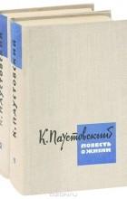 К. Паустовский - Повесть о жизни (комплект из 2 книг)