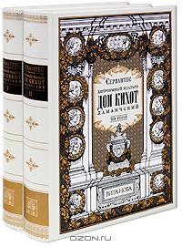 Сервантес - Хитроумный идальго Дон Кихот Ламанчский. В 2 томах (подарочное издание)