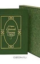 Александр Пушкин - Евгений Онегин (эксклюзивное подарочное издание)