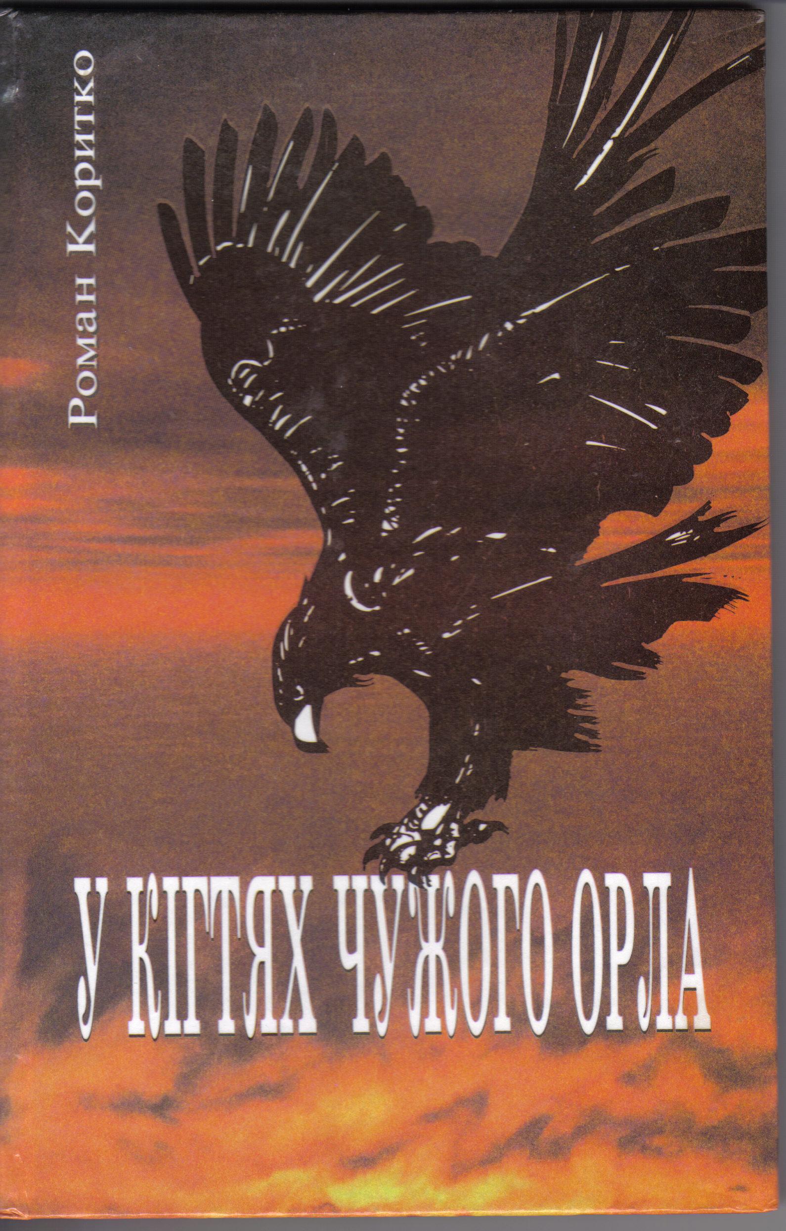 Картинки по запросу фото книга коритко у кігтях чужого орла