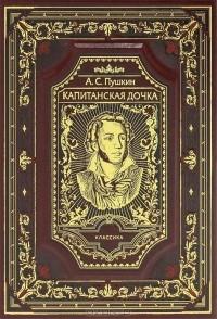 А. С. Пушкин - Капитанская дочка. Сборник