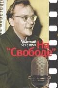 """Анатолий Кузнецов - На """"Свободе"""""""