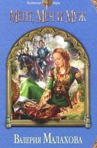 Валерия Малахова - Мент, меч и муж