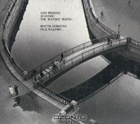 - And bridges spanned the waters`width/Мосты повисли над водами