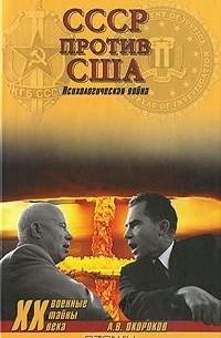А. В. Окороков - СССР против США. Психологическая война