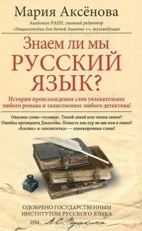 Аксенова Мария - Знаем ли мы русский язык?