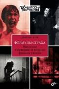 Дмитрий Комм - Формулы страха. Введение в историю и теорию фильма ужасов