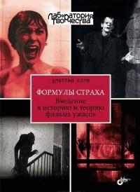 Dmitrij_Komm__Formuly_straha._Vvedenie_v