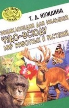 Т. Д. Нуждина - Энциклопедия для малышей. Чудо - всюду. Мир животных и растений
