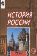 - История России. XX век. 9 класс