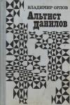 Владимир Орлов — Альтист Данилов