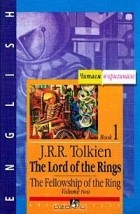 J. R. R. Tolkien - The Lord of the Rings. The Fellowship of the Ring. Book 1. Volume Two