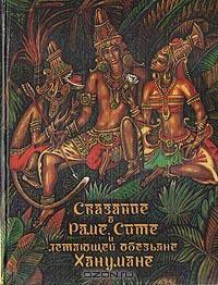 без автора - Сказание о Раме, Сите и летающей обезьяне Ханумане