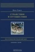 Перо Тафур - Странствия и путешествия