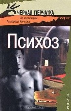 - Психоз. Из коллекции Альфреда Хичкока (сборник)
