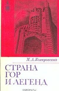 М. А. Конаровский - Страна гор и легенд