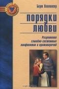 Берт Хеллингер - Порядки любви. Разрешение семейно-системных конфликтов и противоречий