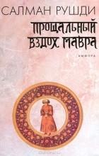 Салман Рушди - Прощальный вздох мавра